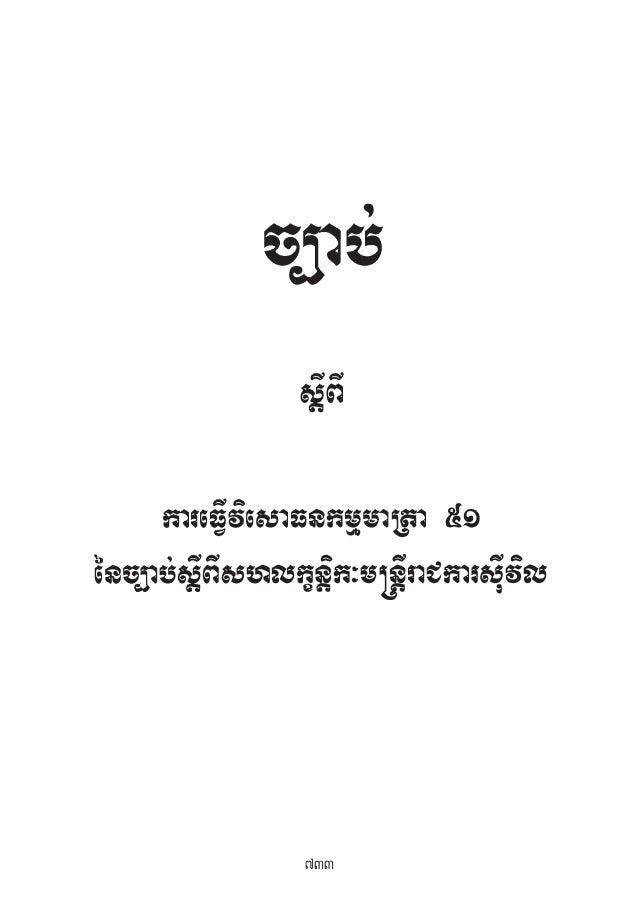 Law on the amendment of art 51 of sivil servants status 1999
