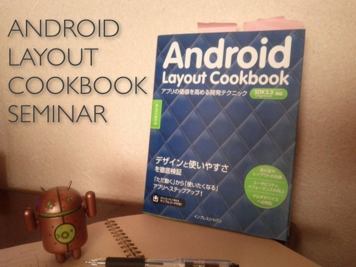 Android Layout Cookbook Seminor