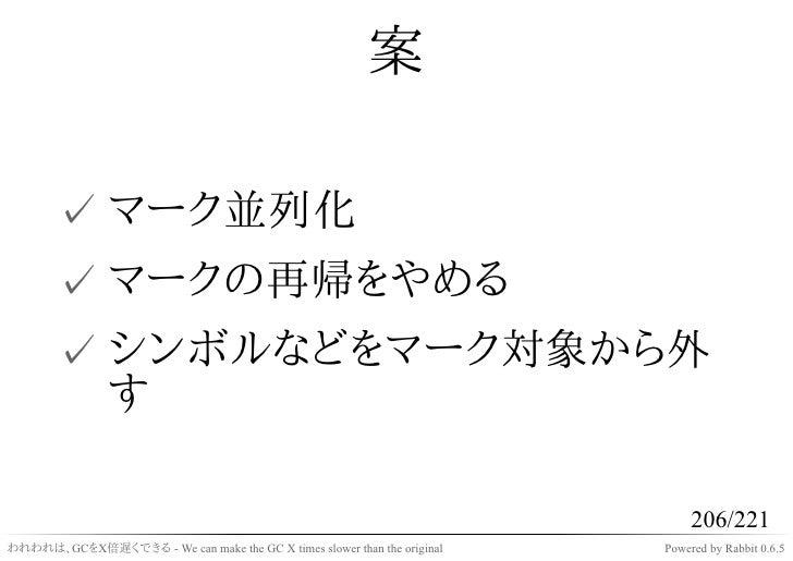 http://image.slidesharecdn.com/lazysweepgc-100827072707-phpapp01/95/slide-207-728.jpg