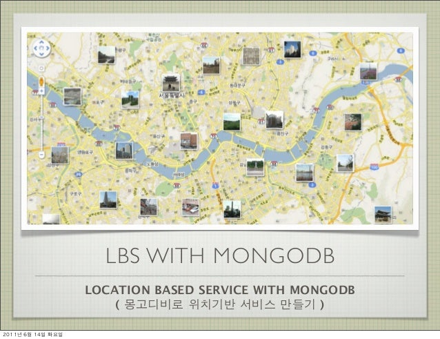 LBS WITH MONGODB                      LOCATION BASED SERVICE WITH MONGODB                          ( 몽고디비로 위치기반 서비스 만들기 )2...