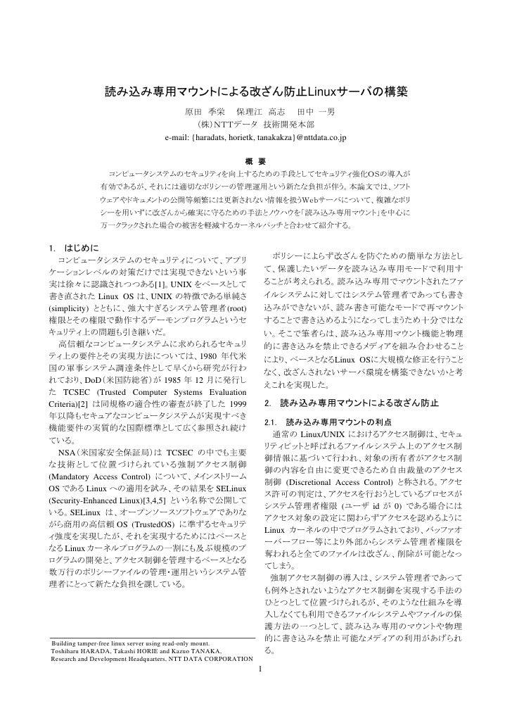 読み込み専用マウントによる改ざん防止Linuxサーバの構築                                       原田 季栄 保理江 高志 田中 一男                                    ...