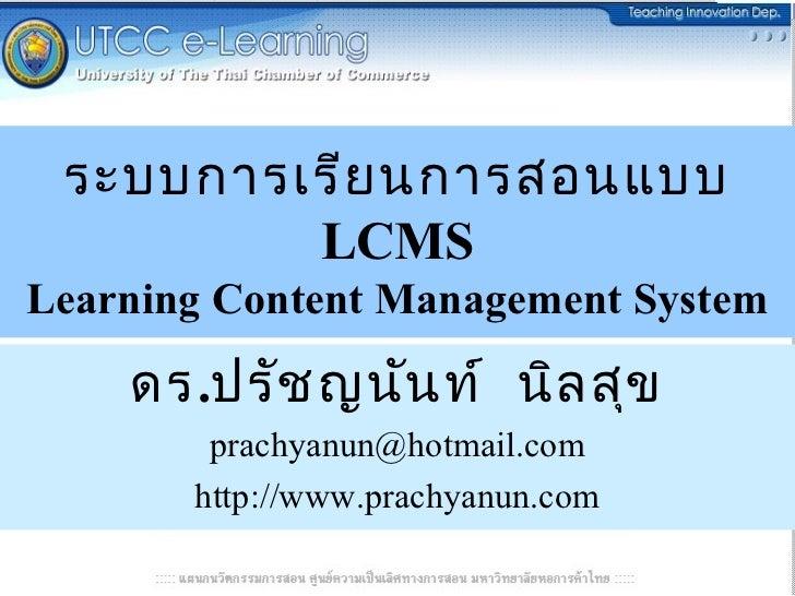 ระบบการเรีย นการสอนแบบ         LCMSLearning Content Management System    ดร.ปรัช ญนัน ท์ นิล สุข        prachyanun@hotmail...