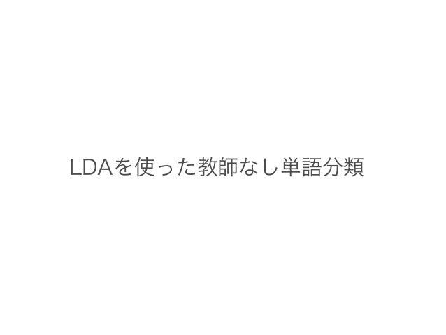 LDAを使った教師なし単語分類