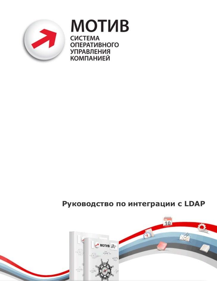 Руководство по интеграции с LDAP