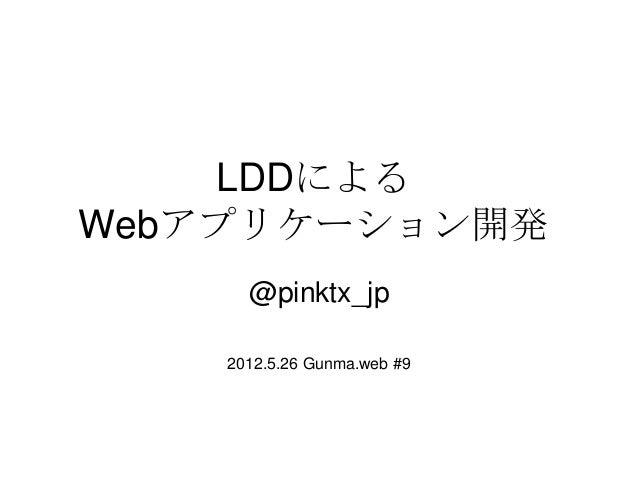 LDDによるWebアプリケーション開発