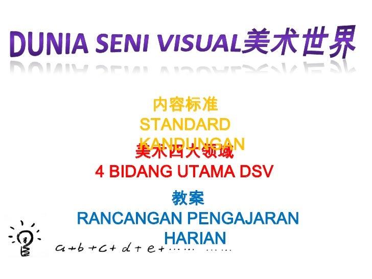 内容标准     STANDARD     KANDUNGAN     美术四大领域 4 BIDANG UTAMA DSV        教案RANCANGAN PENGAJARAN       HARIAN