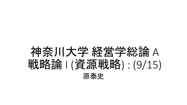 #神奈川大学経営学総論 A 9/15 資源戦略