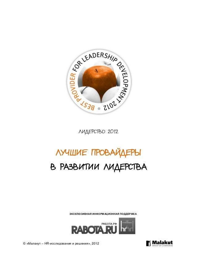 ЛИДЕРСТВО 2012                   ЛУЧШИЕ ПРОВАЙДЕРЫ                В РАЗВИТИИ ЛИДЕРСТВА                           ЭКСКЛЮЗИВ...