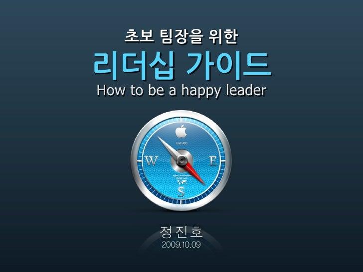 Leadership Guide, 초보팀장을 위한 리더십 가이드