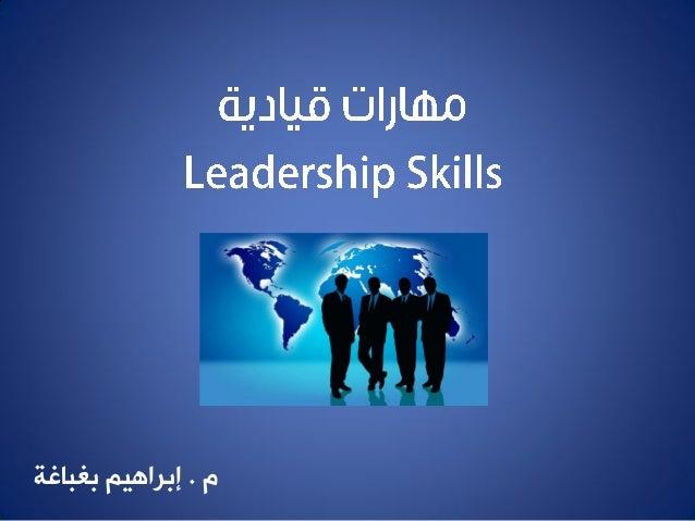 المهارات القيادية   Leadership skills
