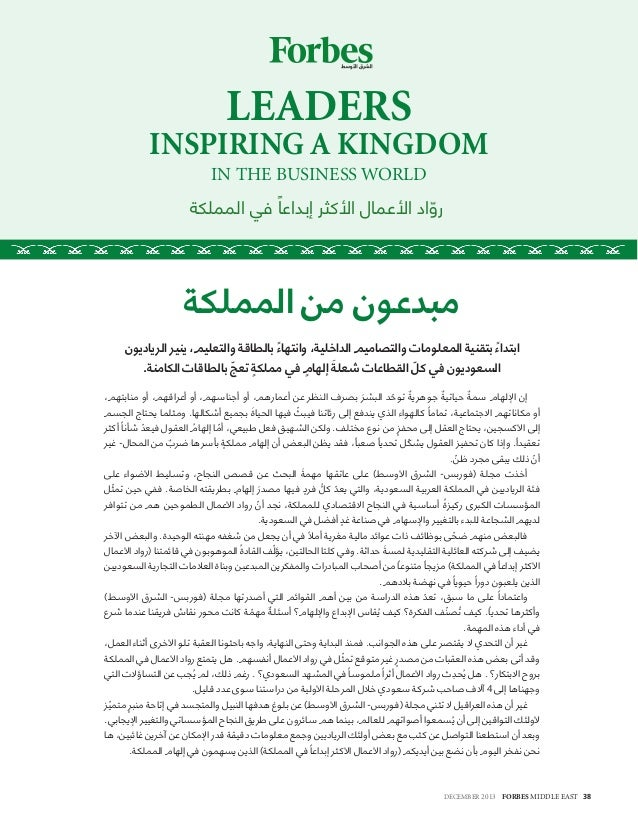 Leaders inspiring a kingdom in the business world  arabic