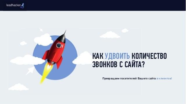 Leadhacker.ru – Скрипт обратного звонка на сайт