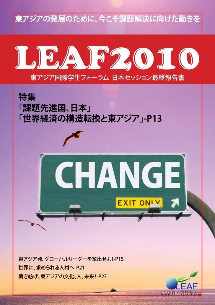 Leaf2010_Report