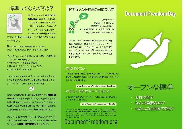 ドキュメント自由の日 日本語パンフレット