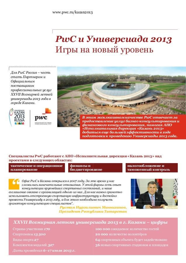 PwC и Универсиада 2013 Игры на новый уровень www.pwc.ru/kazan2013 Для PwC Россия – честь стать Партнером и Официальным пос...