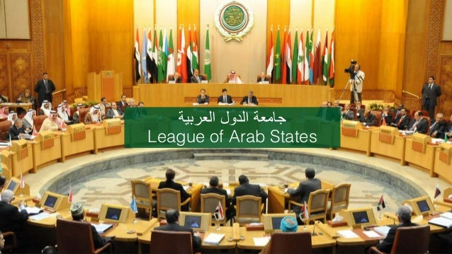 ‫ﺟﺎﻣﻌﺔ اﻟدول اﻟﻌرﺑﯾﺔ‬ League of Arab States ‫ﺟﺎﻣﻌﺔ اﻟدول اﻟﻌرﺑﯾﺔ‬ League of Arab States