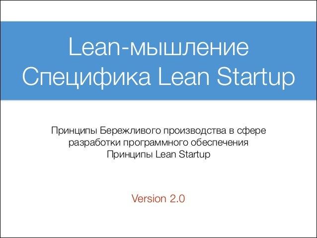 Lean мышление 2.0