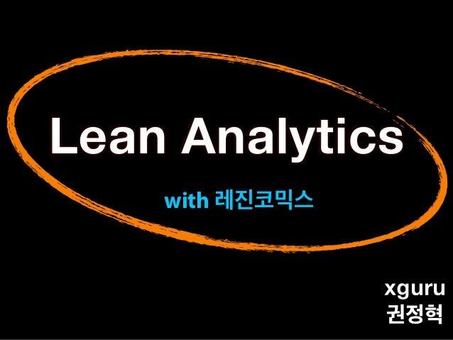 Lean Analytics xguru 권정혁 with 레진코믹스