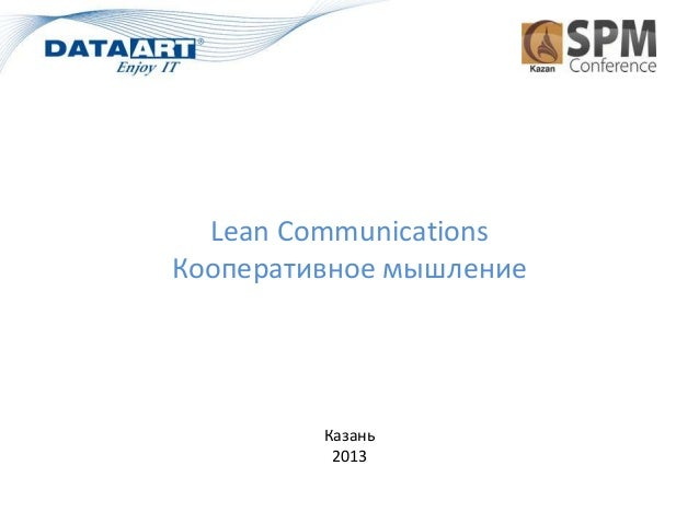 Lean Communications Кооперативное мышление  Казань 2013
