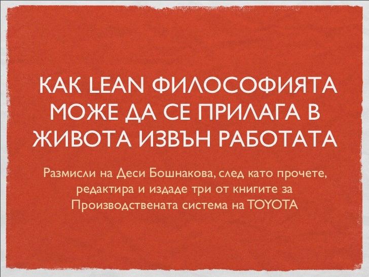 КАК LEAN ФИЛОСОФИЯТА МОЖЕ ДА СЕ ПРИЛАГА ВЖИВОТА ИЗВЪН РАБОТАТАРазмисли на Деси Бошнакова, след като прочете,     редактира...