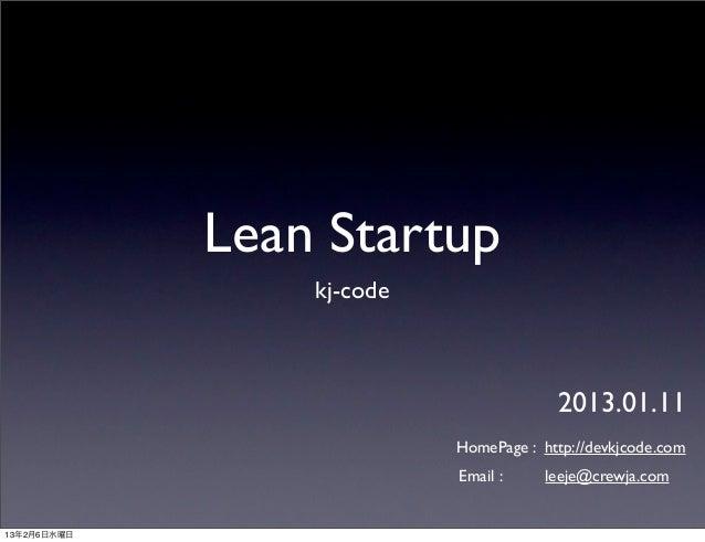 Lean Startup                 kj-code                                        2013.01.11                           HomePage ...