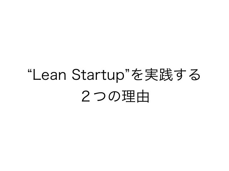 """""""Lean Startup Japan""""                   All Rights Reserved """"Lean Startup Japan"""""""