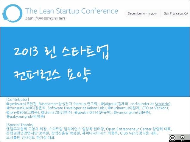 린스타트업 컨퍼런스 2013 요약