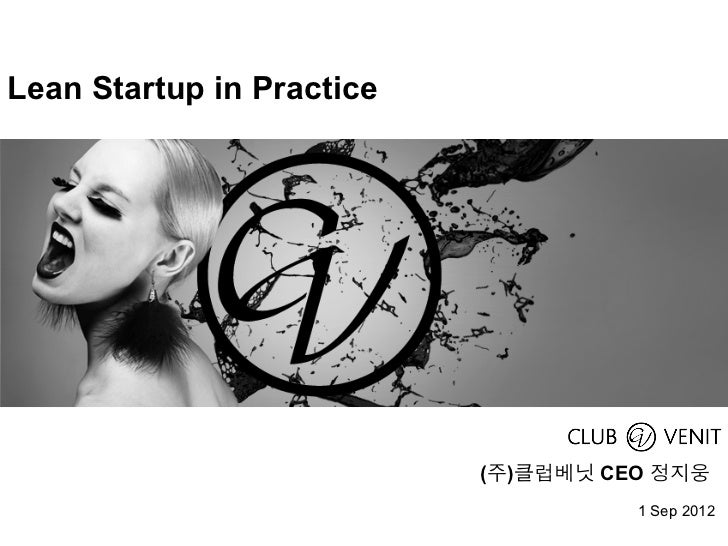 Strictly ConfidentialLean Startup in Practice                           (주)클럽베닛 CEO 정지웅                                   ...