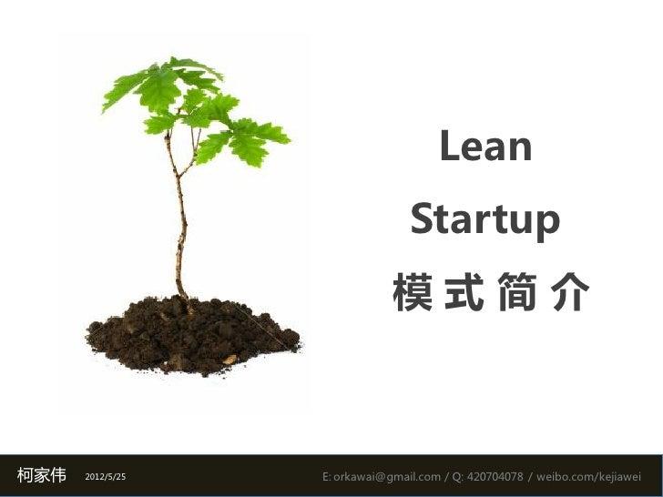 Lean startup模式简介