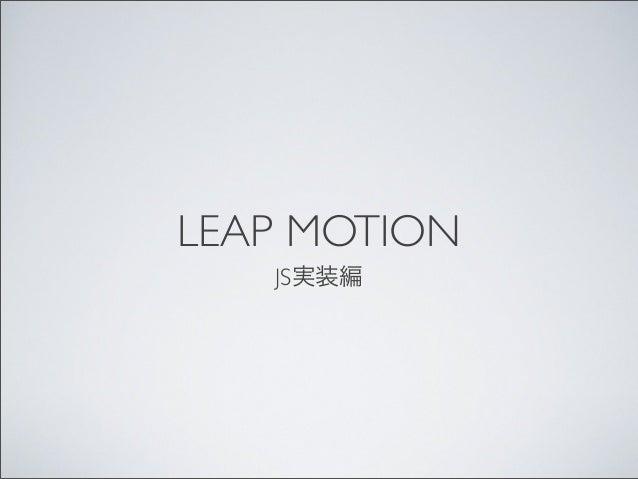 LEAP MOTION JS実装編