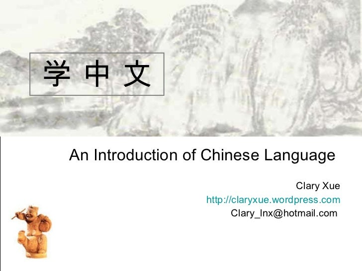 brief intro of chinese learning