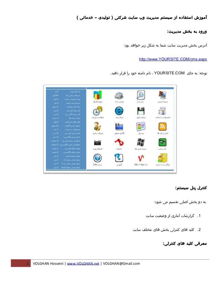 آموزش استفاده از سیستم مدیریت وب سایت شرکتی ) تولیدی – خدماتی (                                                         ...