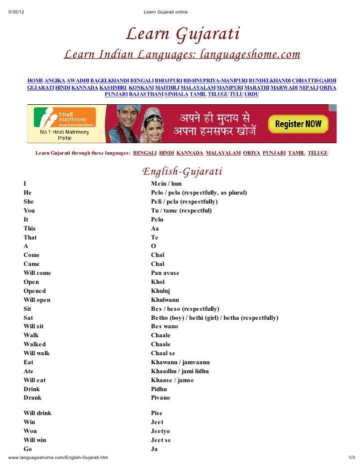 5/30/12                                         Learn Gujarati online                                             Learn Gu...