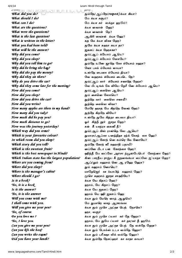 Learn Tamil quickly. It is easy and free. It is designed ...