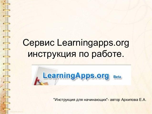 сервис Learningapps