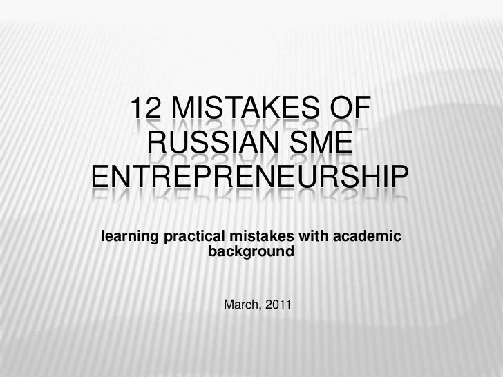 12 mistakes of Russian SME Entrepreneurship<br />learning practical mistakes with academic background<br />March, 2011<br />
