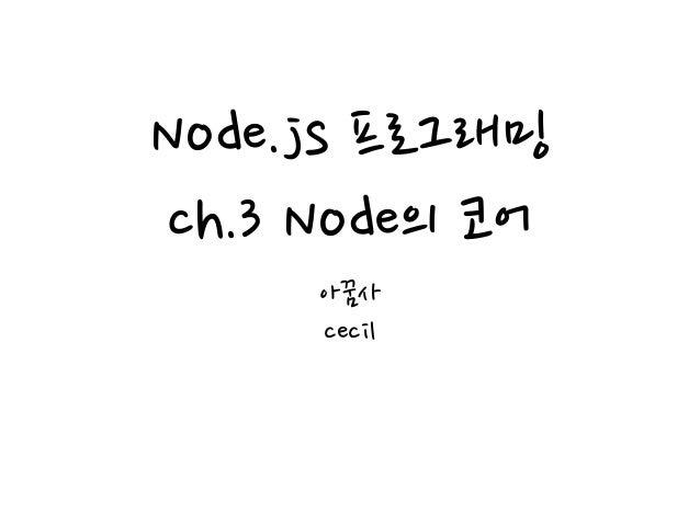 Nodejs 프로그래밍 ch.3
