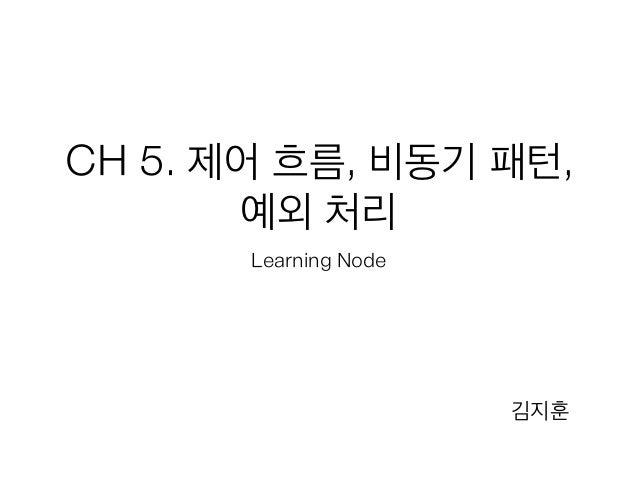 CH 5. 제어 흐름, 비동기 패턴, 예외 처리 Learning Node 김지훈