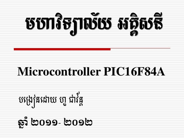 Learn microcontroller pic16f84a