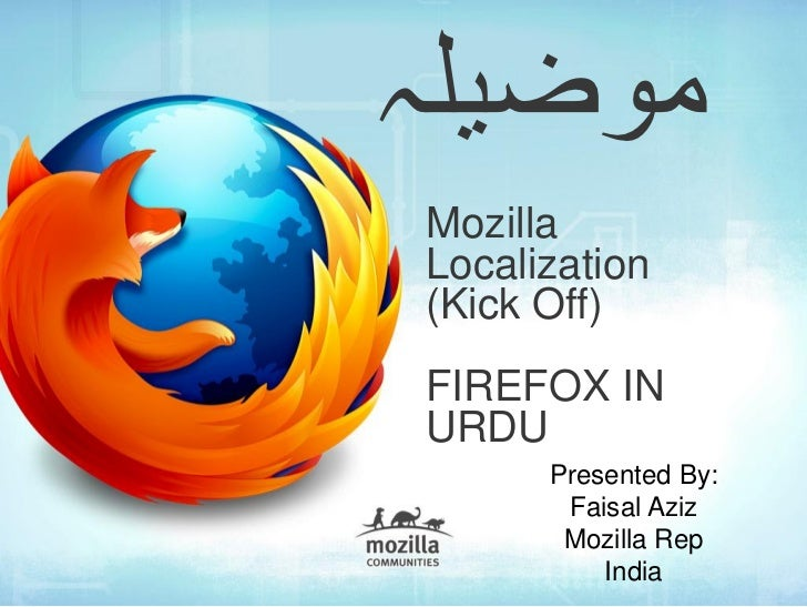 ‫موضیلہ‬MozillaLocalization(Kick Off)FIREFOX INURDU      Presented By:       Faisal Aziz       Mozilla Rep          India
