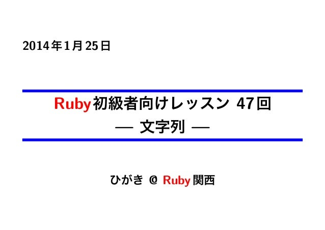 Ruby初級者向けレッスン 47回 ─── 文字列