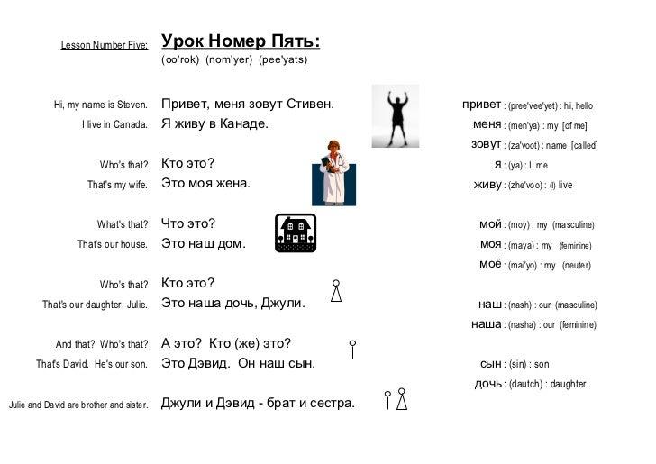 Lesson Number Five:         Урок Номер Пять:                                          (oorok) (nomyer) (peeyats)          ...