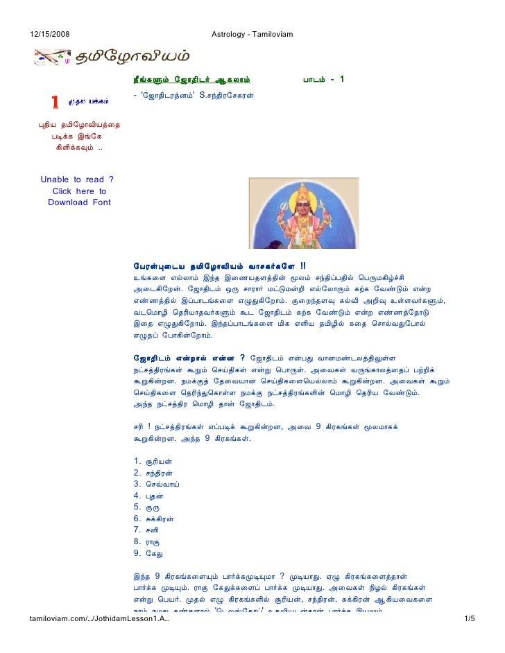 12/15/2008                                 Astrology - Tamiloviam                          ¿£í¸Ùõ §ƒ¡¾¢¼÷ ¬¸Ä¡õ           ...