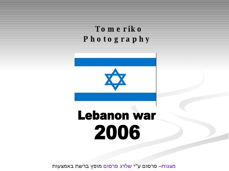"Lebanon war  2006 Tomeriko Photography מופץ ברשת באמצעות  שלדג פרסום  – פרסום ע "" י  מצגות"