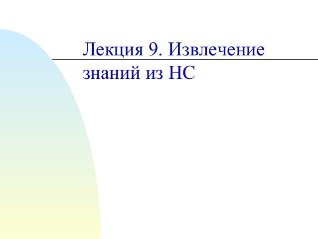 Лекция 9. Извлечение знаний из НС