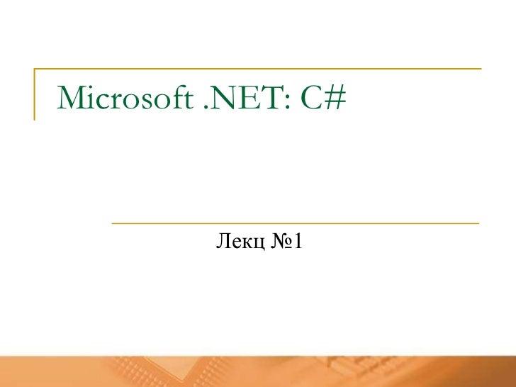 Microsoft .NET: C#         Лекц №1