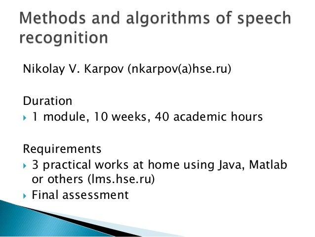 Nikolay V. Karpov (nkarpov(а)hse.ru)Duration 1 module, 10 weeks, 40 academic hoursRequirements 3 practical works at home...