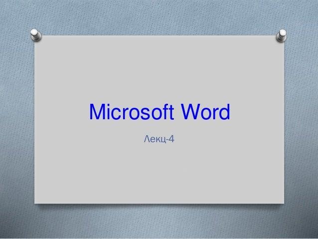 Microsoft Word Лекц-4