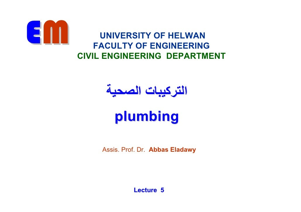 EM        UNIVERSITY OF HELWAN          FACULTY OF ENGINEERING      CIVIL ENGINEERING DEPARTMENT              ‫اﻟﺘﺮآﻴﺒﺎت ا...