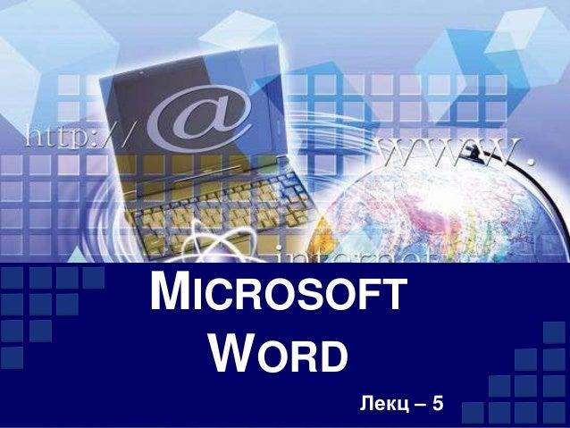 MICROSOFT WORD Лекц – 5